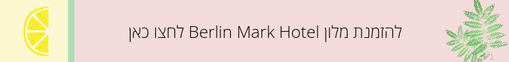 קישור Berlin Mark Hotel