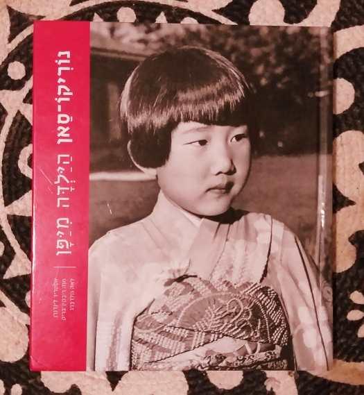 נוריקו סאן הילדה מיפן. שבוע הספר העברי